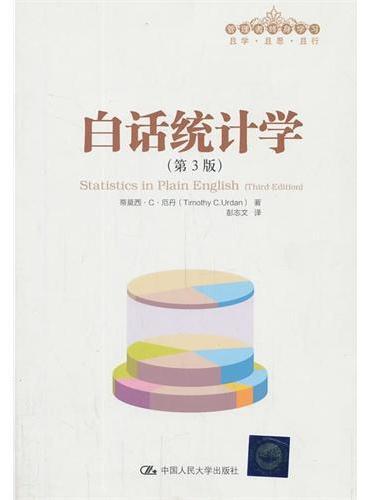 白话统计学(第3版)(管理者终身学习)