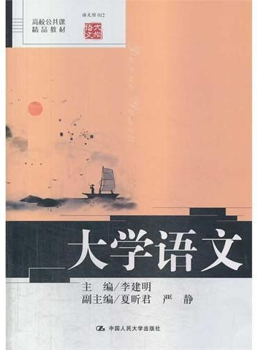 大学语文(高校公共课精品教材)