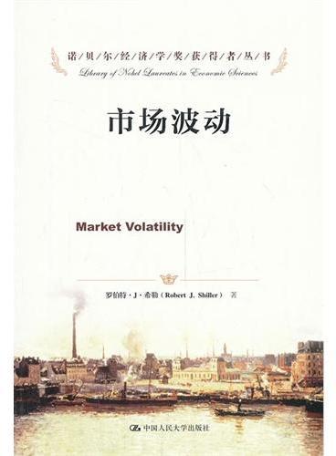 市场波动(诺贝尔经济学奖获得者丛书)