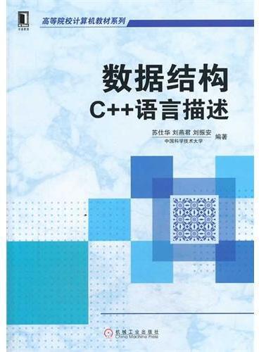 数据结构:C++语言描述(高等院校计算机教材系列)