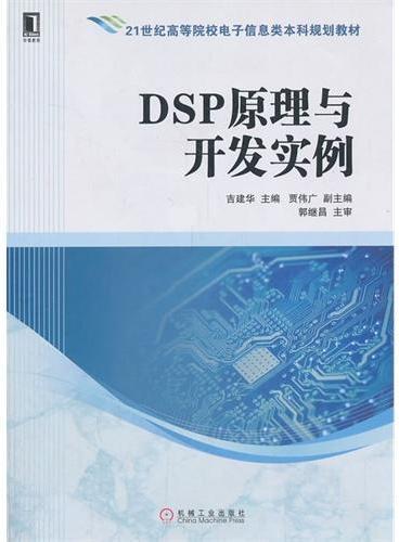 DSP原理与开发实例(21世纪高等院校电子信息类本科规划教材)