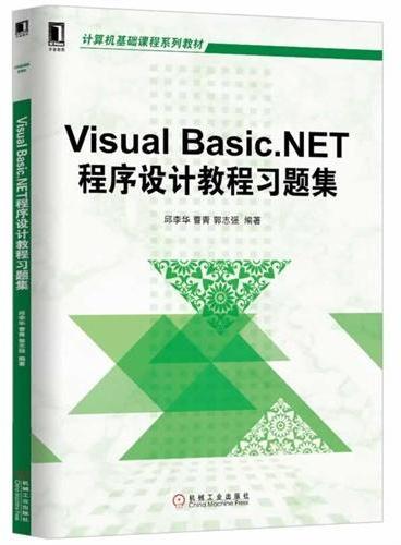 Visual Basic.NET程序设计教程习题集(计算机基础课程系列教材)