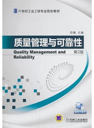 质量管理与可靠性(第2版,21世纪工业工程专业规划教材)