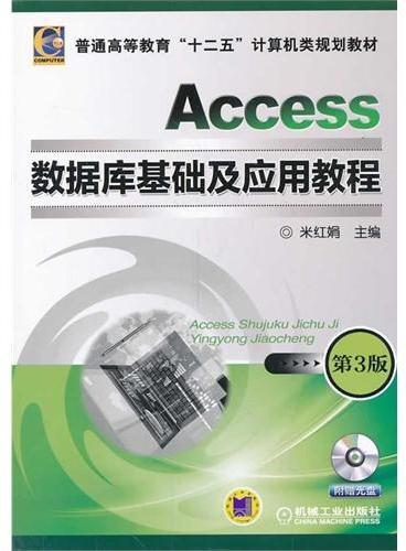 """Access数据库基础及应用教程(第3版,普通高等教育""""十二五""""计算机类规划教材)"""