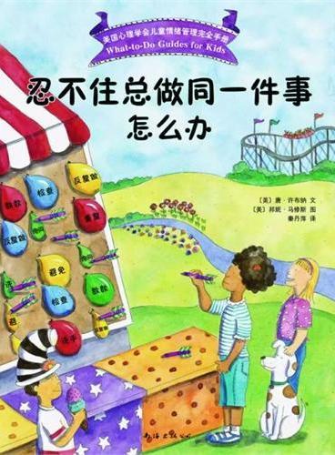 忍不住总做同一件事怎么办(美国心理学会知名儿童心理学家撰写,被翻译成14种语言畅销全球)