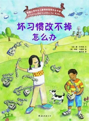 坏习惯改不掉怎么办(美国心理学会知名儿童心理学家撰写,被翻译成14种语言畅销全球)