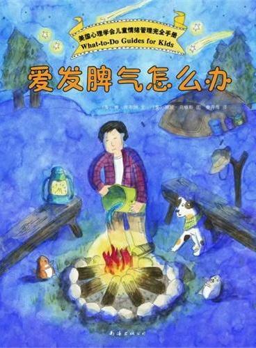 爱发脾气怎么办(美国心理学会知名儿童心理学家撰写,被翻译成14种语言畅销全球)