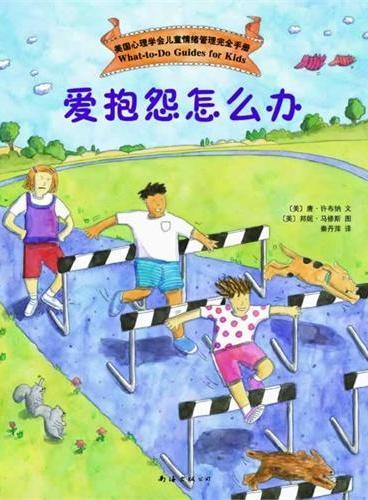 爱抱怨怎么办(美国心理学会知名儿童心理学家撰写,被翻译成14种语言畅销全球)