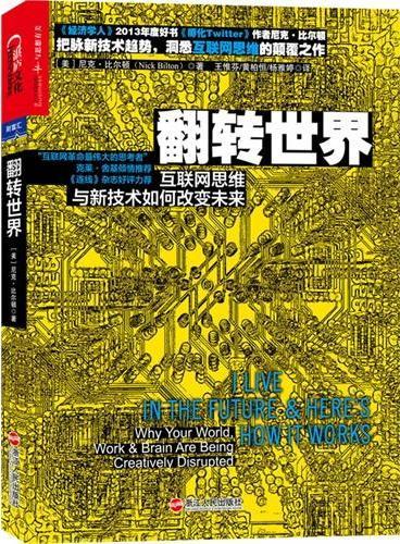 翻转世界:互联网思维与新技术如何改变未来(《经济学人》2013年度好书《孵化Twitter》作者尼克·比尔顿,把脉新技术趋势,洞悉互联网思维影响下的未来社会。)