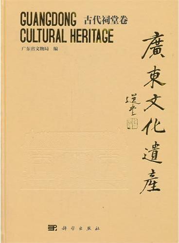 广东文化遗产——古代祠堂卷