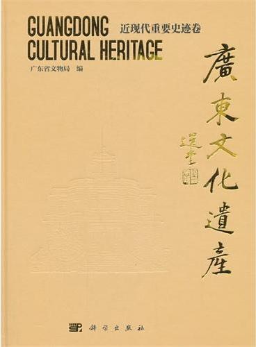广东文化遗产——近现代重要史迹卷