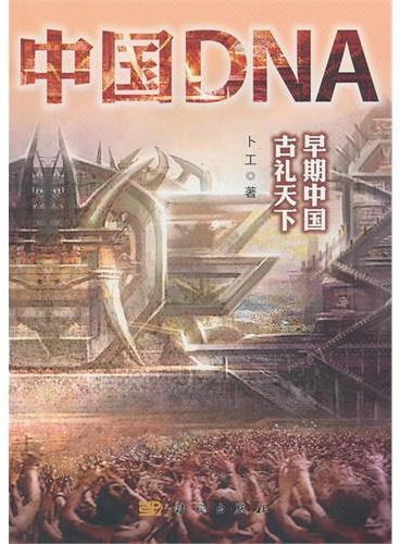 中国DNA——早期中国 古礼天下