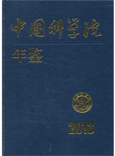 中国科学院年鉴 2013