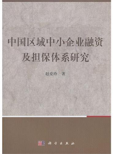 中国区域中小企业融资及担保体系研究