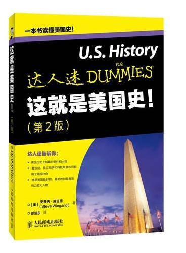 这就是美国史!(第2版)
