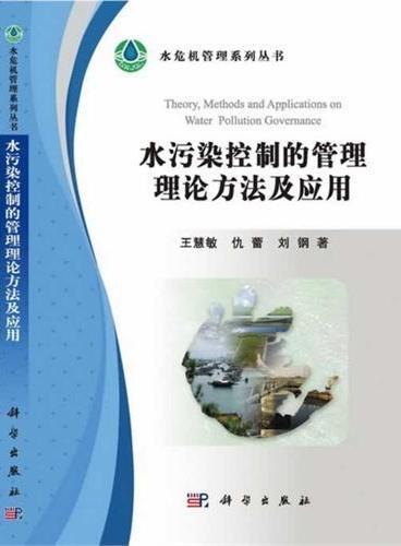 水污染控制的管理理论方法及应用