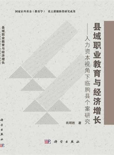 县域职业教育与经济增长—人力资本视角下临朐县个案研究