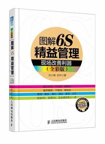 图解6S精益管理:现场改善利器(全彩版)(附1DVD)