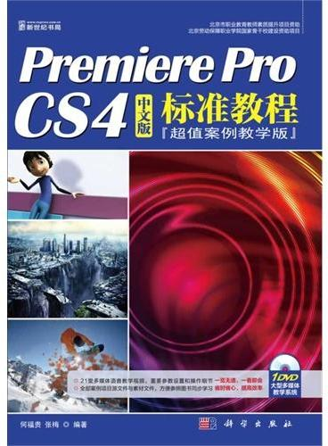 Premiere Pro CS4中文版标准教程(超值案例教学版)(1DVD)