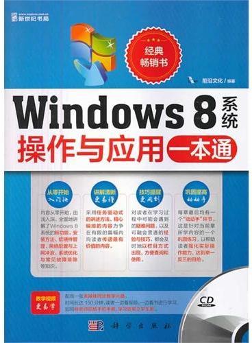 Windows 8系统操作与应用一本通(1CD)(入门快、更周到,动动手就能轻松学会)