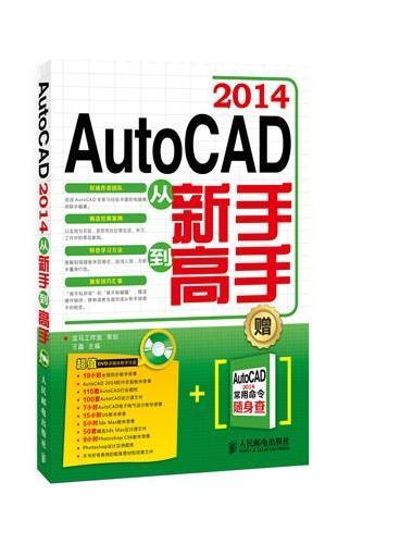 AutoCAD 2014从新手到高手