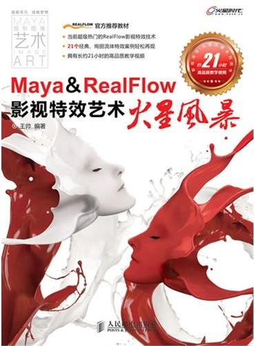 Maya & RealFlow影视特效艺术火星风暴