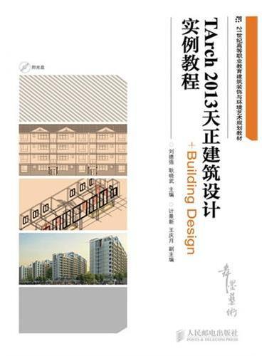TArch 2013天正建筑设计实例教程