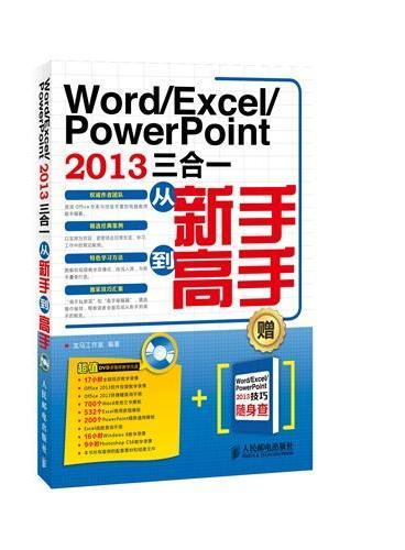 Word/Excel/PowerPoint 2013三合一从新手到高手