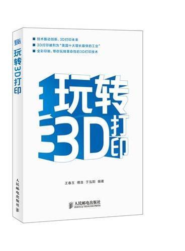 玩转3D打印