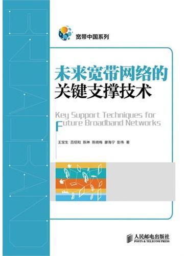 未来宽带网络的关键支撑技术