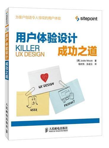 用户体验设计成功之道