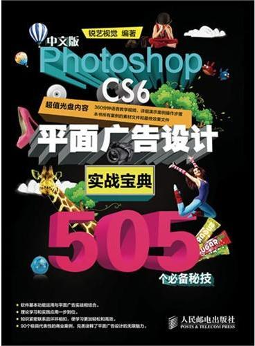 中文版Photoshop CS6平面广告设计实战宝典505个必备秘技