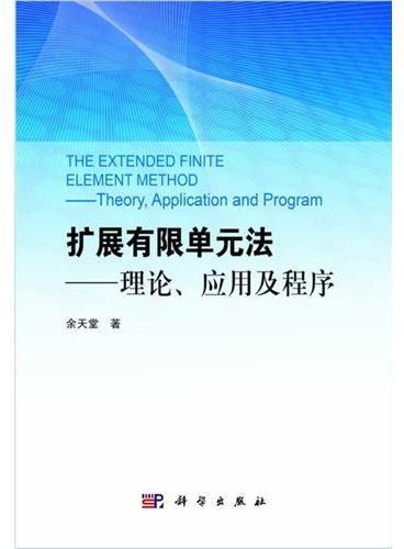 扩展有限单元法 -理论、应用及程序