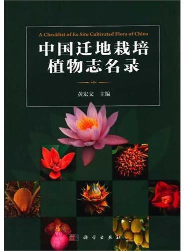 中国迁地栽培植物志名录