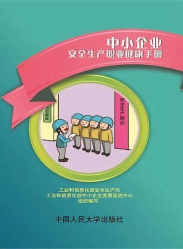 中小企业安全生产职业健康手册