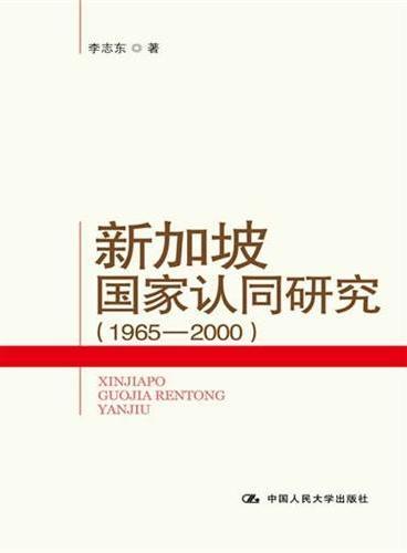 新加坡国家认同研究(1965-2000)