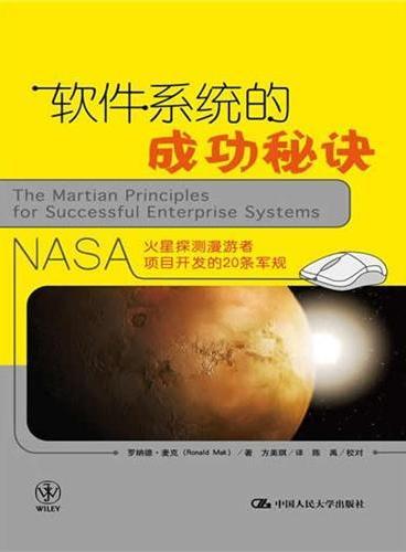 软件系统的成功秘诀——NASA火星探测漫游者项目开发的20条军规