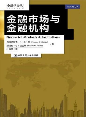 金融市场与金融机构(第7版)(金融学译丛)
