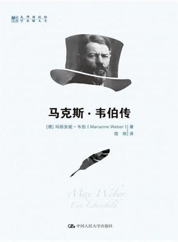 """马克斯·韦伯传(现代社会学和公共行政学最重要的创始人之一,被后世称为""""组织理论之父""""的人生传奇)(明德书系·大师传记馆)"""