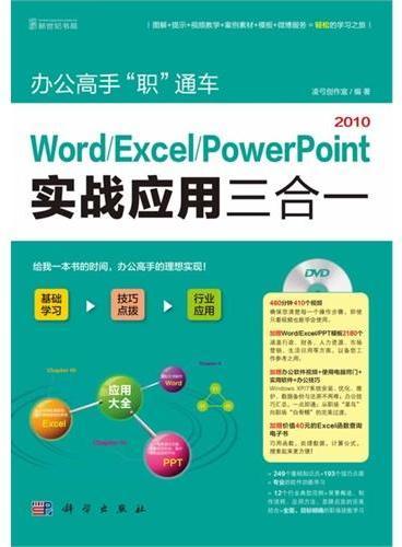 """办公高手""""职""""通车--Word/Excel/PowerPoint 2010实战应用三合一(1DVD)(给我一本书的时间,办公高手的理想实现!)"""