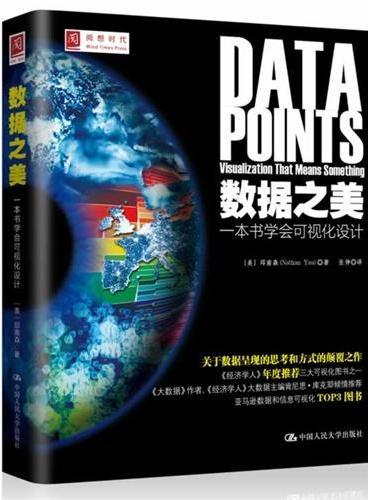 数据之美:一本书学会可视化设计(《鲜活的数据》作者最新力作,《大数据》作者、《经济学人》大数据主编肯尼思库克耶倾情推荐)