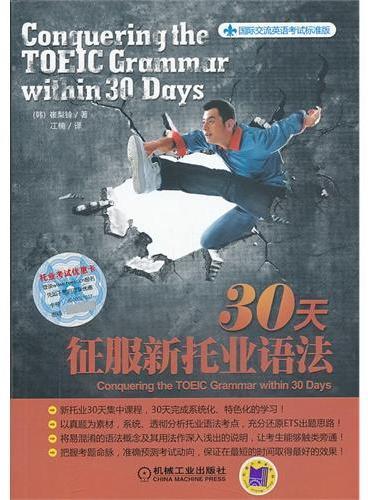 30天征服新托业语法