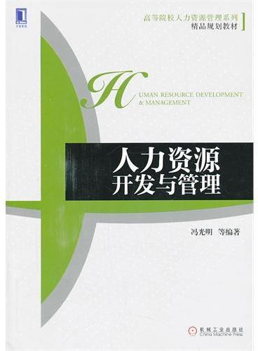 人力资源开发与管理(高等院校人力资源管理系列精品规划教材)