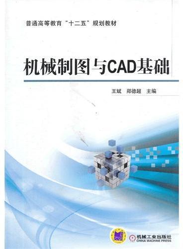 """机械制图与CAD基础(普通高等教育""""十二五""""规划教材)"""