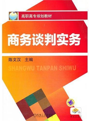 商务谈判实务(高职高专规划教材)