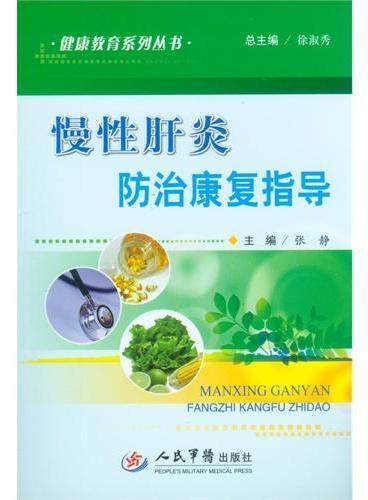 慢性肝炎防治康复指导.健康教育系列丛书