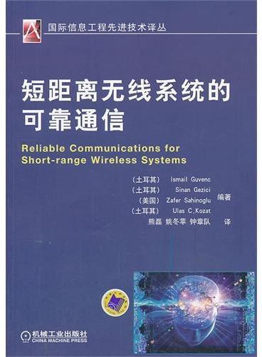 短距离无线系统的可靠通信