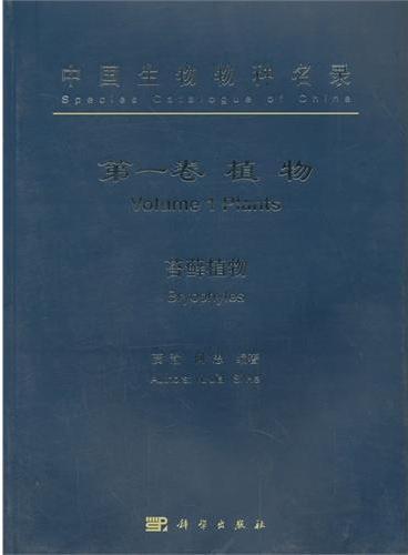 中国生物物种名录——苔藓植物