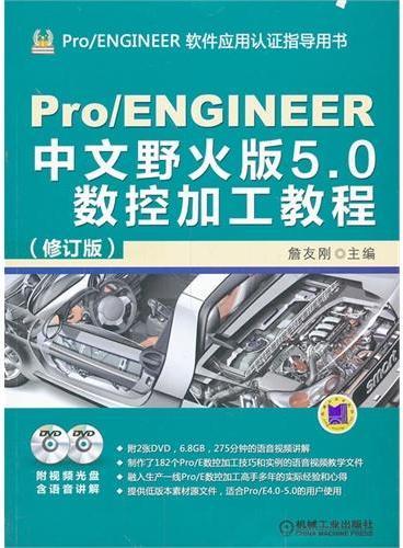 Pro/ENGINEER中文野火版5.0数控加工教程(修订版)