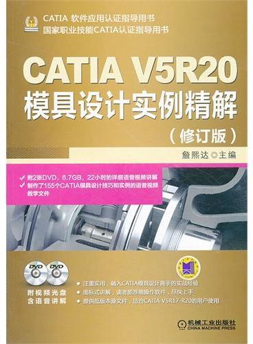 CATIA V5R20模具设计实例精解(修订版)